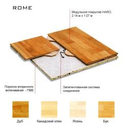 Паркет Rome